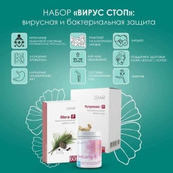 Акция Вирус-Stop